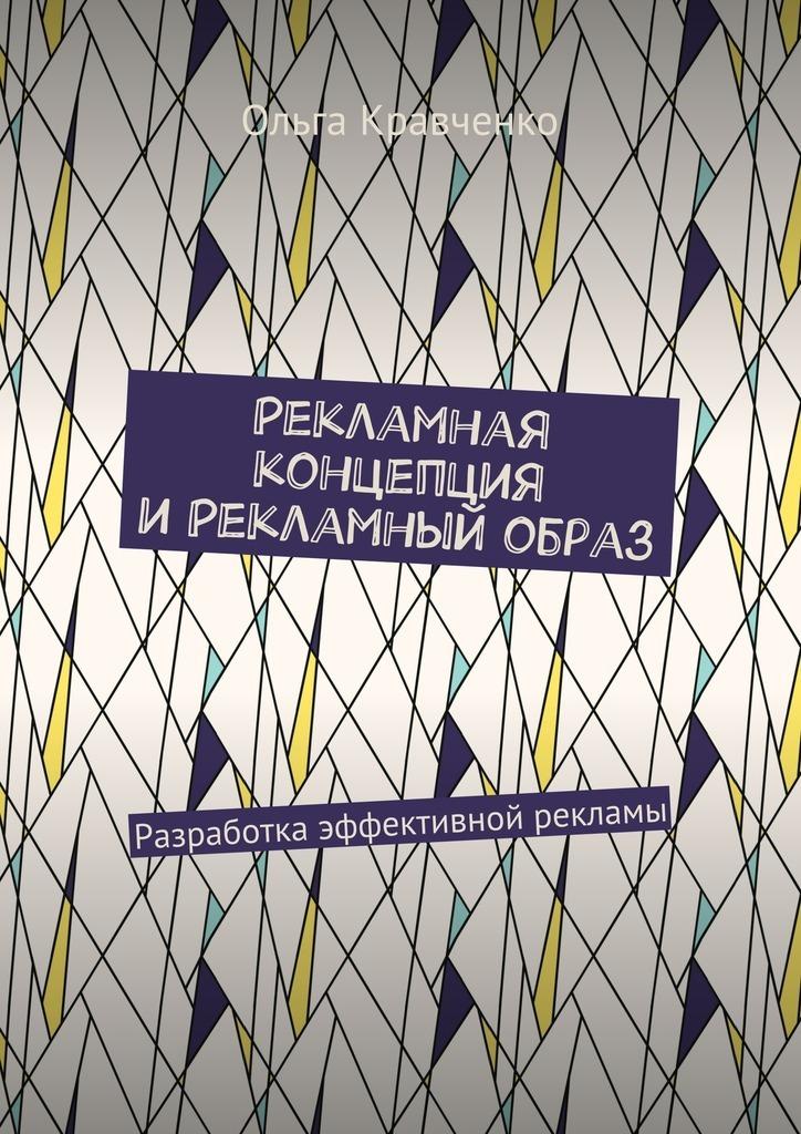 фото обложки издания Рекламная концепция ирекламный образ. Разработка эффективной рекламы