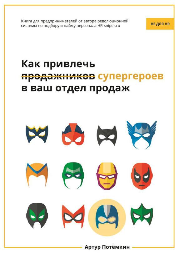 фото обложки издания Как привлечь супергероев в ваш отдел продаж