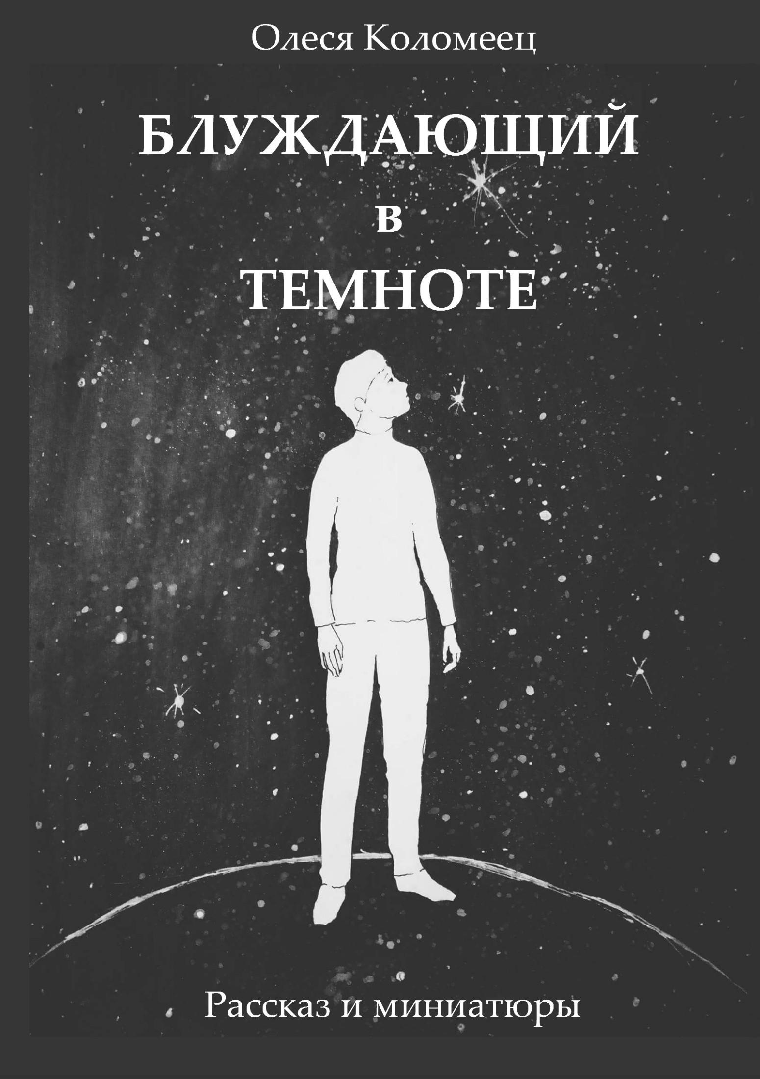 Олеся Коломеец «Блуждающий в темноте»