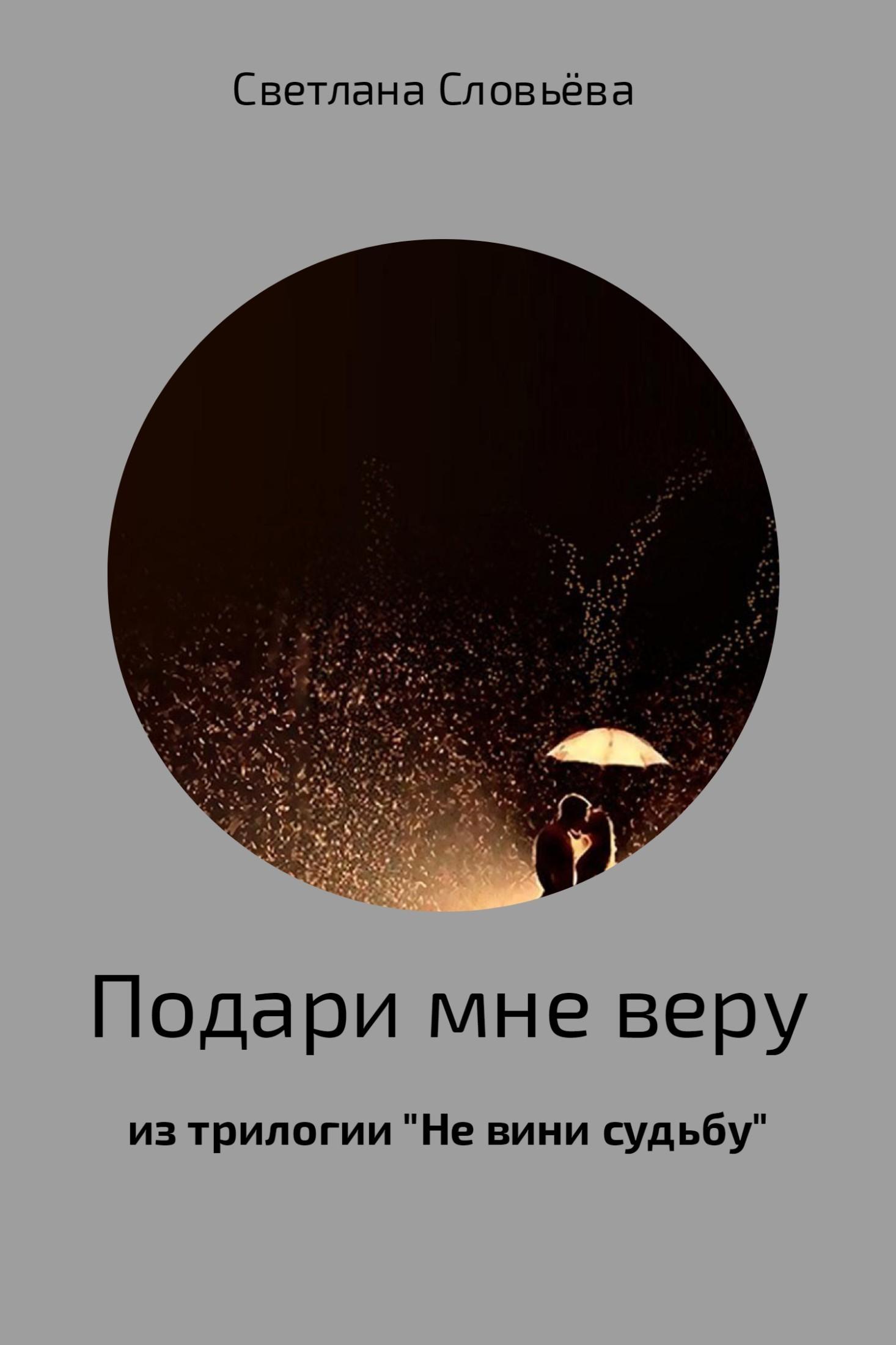 Светлана Соловьёва «Подари мне веру»