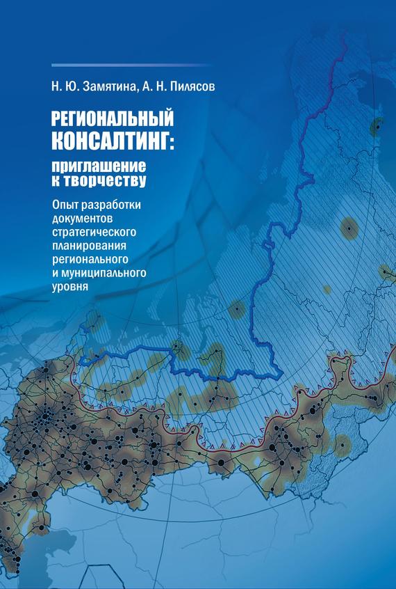 фото обложки издания Региональный консалтинг: приглашение к творчеству. Опыт разработки документов стратегического планирования регионального и муниципального уровня