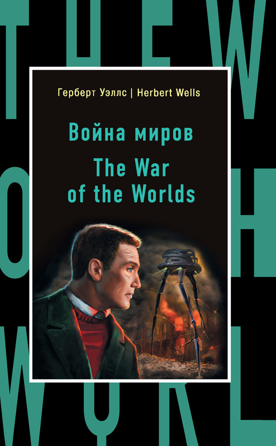 Война миров / The War of the Worlds – Герберт Уэллс