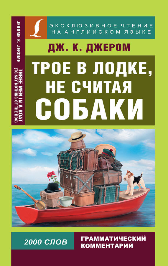 Трое в лодке, не считая собаки / Three Men in a Boat (To Say Nothing of the Dog)