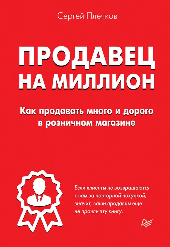 Обложка книги Продавец на миллион. Как продавать много и дорого в розничном магазине