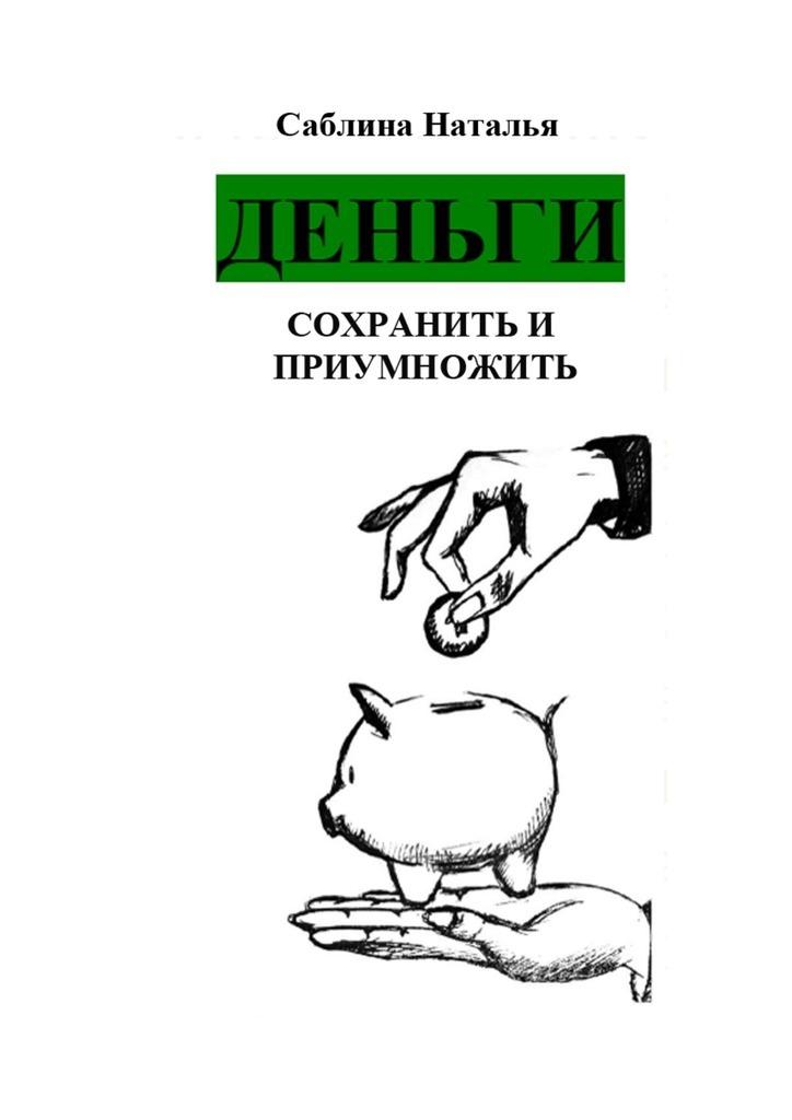 Обложка книги Деньги. Сохранить и приумножить. Записки психолога