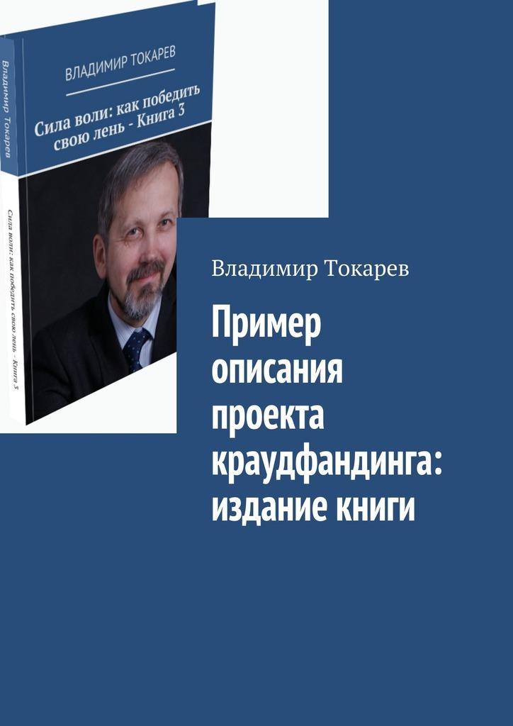 Обложка книги Пример описания проекта краудфандинга: издание книги