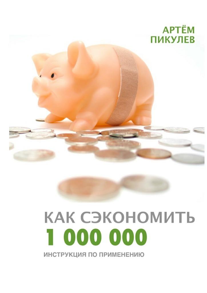 Обложка книги Как сэкономить 1000000. Инструкция поприменению