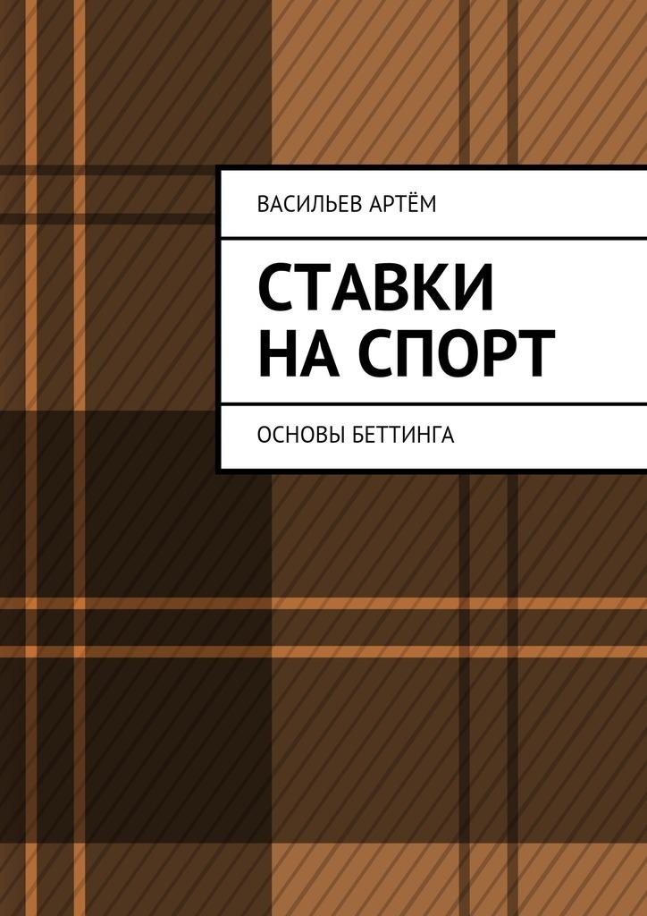 Обложка книги Ставки на спорт. Основы беттинга