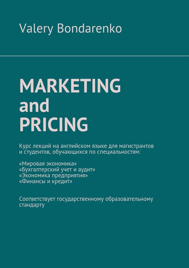 Обложка книги Marketingand Pricing