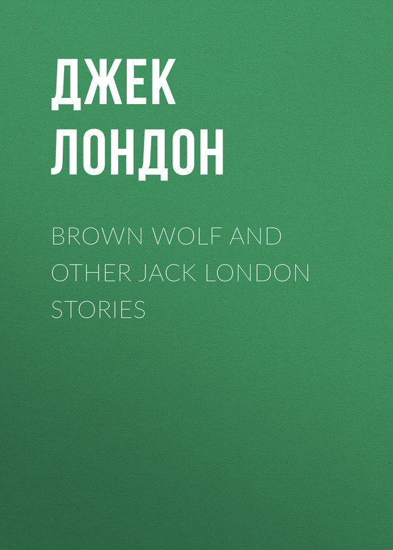 Brown Wolf and Other Jack London Stories – Джек Лондон