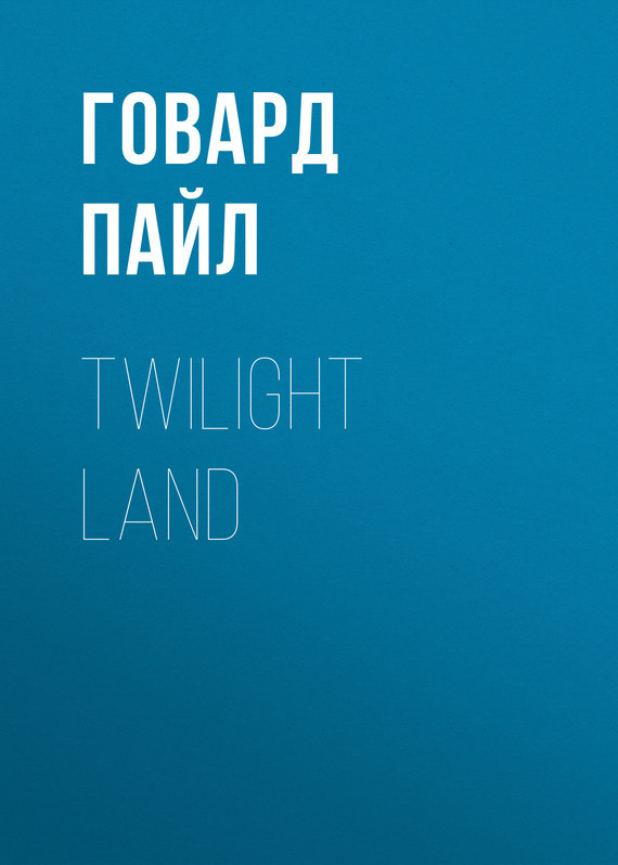 Twilight Land – Говард Пайл