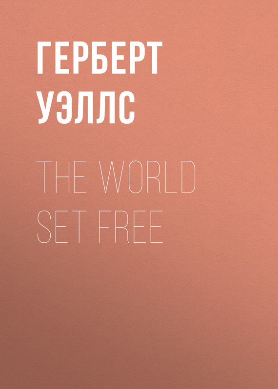 The World Set Free – Герберт Уэллс