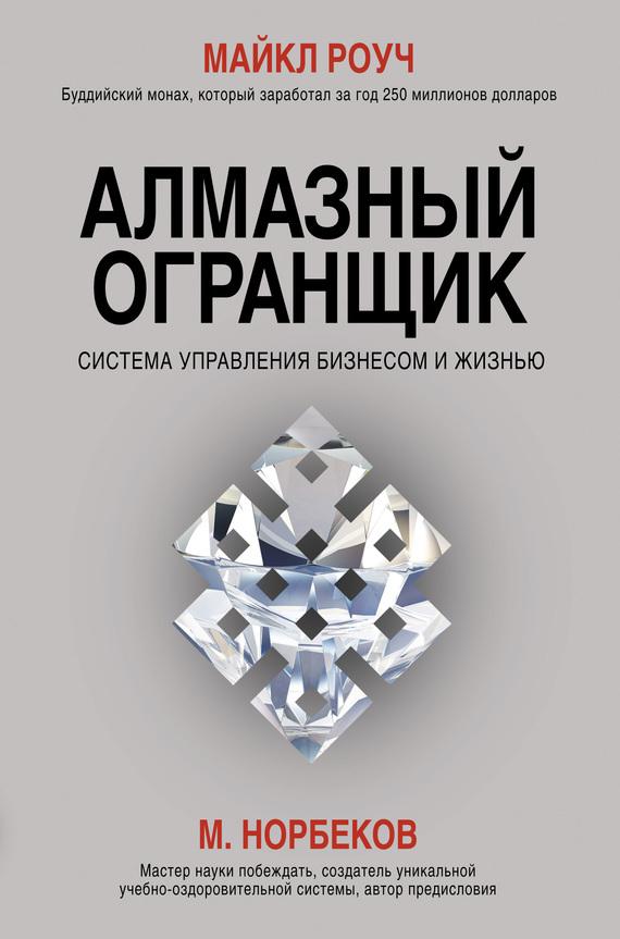 Обложка книги. Автор - Майкл Роуч