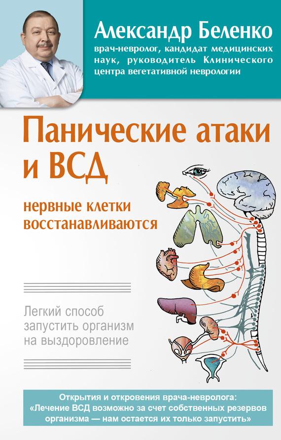 Александр Беленко «Панические атаки и ВСД – нервные клетки восстанавливаются. Легкий способ запустить организм на выздоровление»