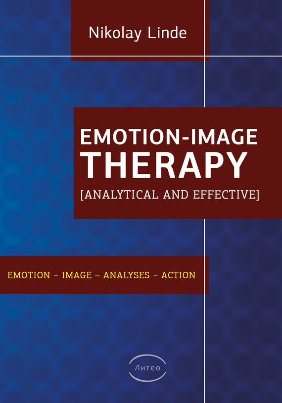 Emotion-image therapy (EIT) [analytical and effective] – Nikolay Linde