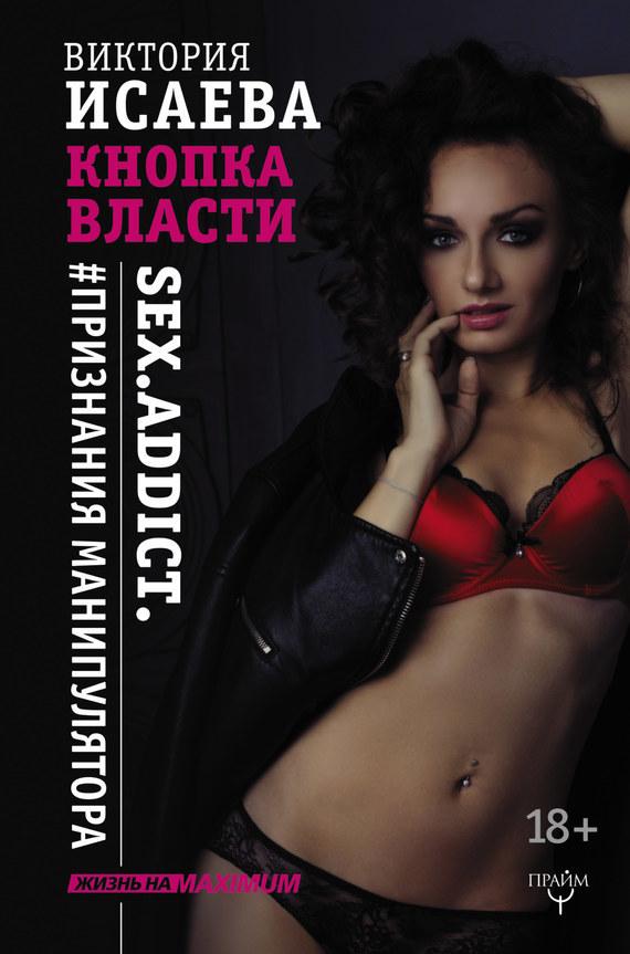 Обложка книги Кнопка Власти. Sex. Addict. #Признания манипулятора