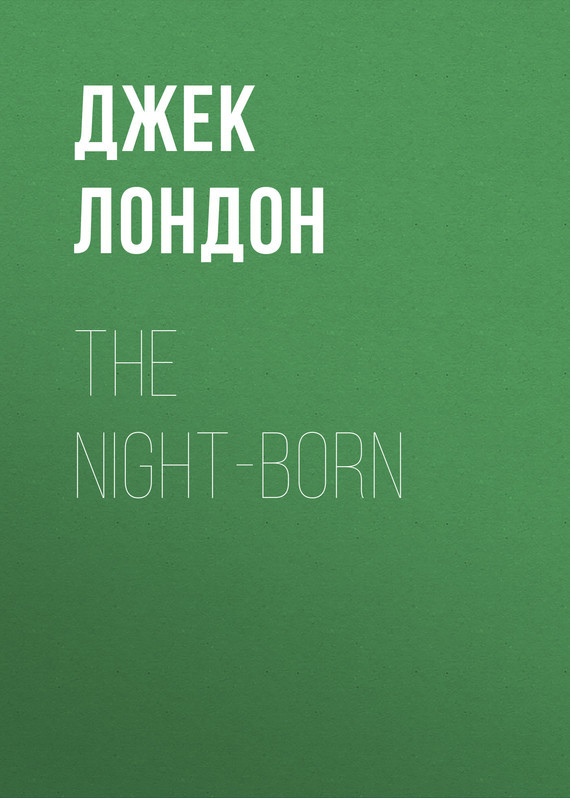 The Night-Born – Джек Лондон