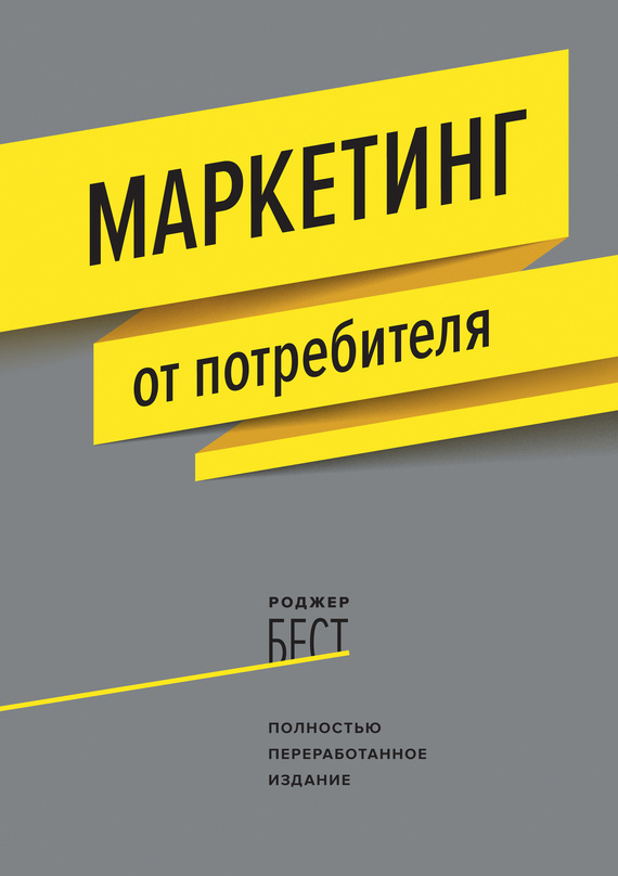 Обложка книги Маркетинг от потребителя
