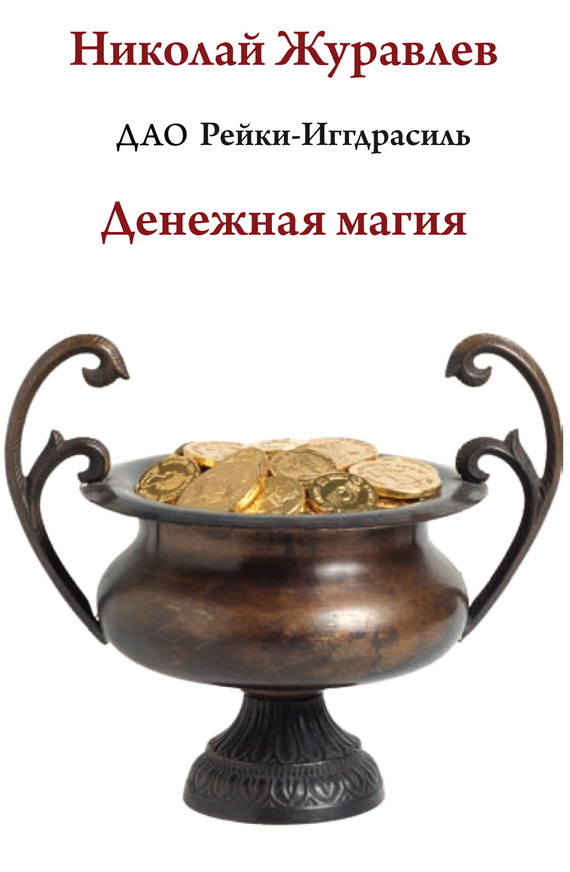 Николай Журавлев «Дао Рейки-Иггдрасиль. Блок «Денежная магия»»