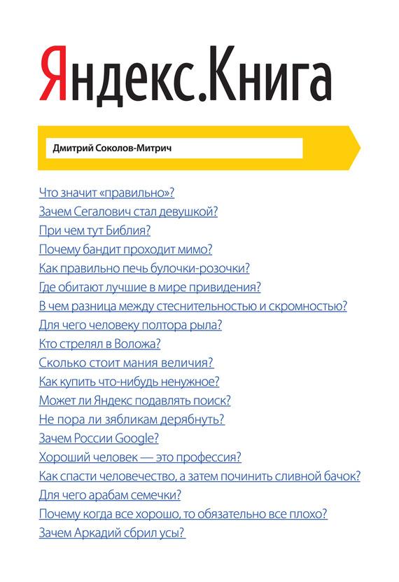 Обложка книги Яндекс.Книга