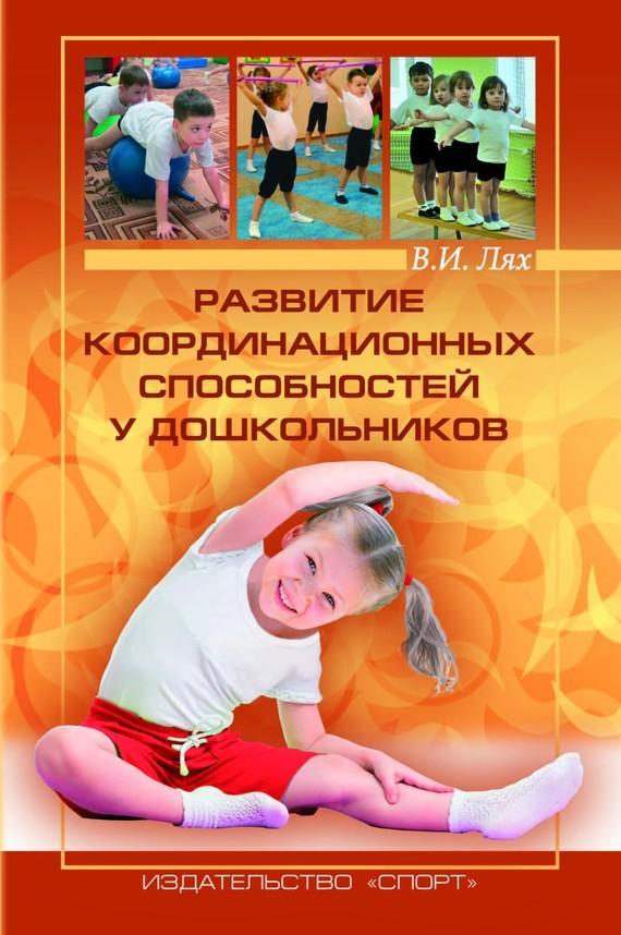 Владимир Лях «Развитие координационных способностей у дошкольников»