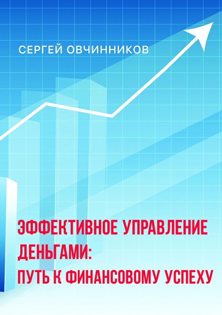 Обложка книги Эффективное управление деньгами. Путь к финансовому успеху