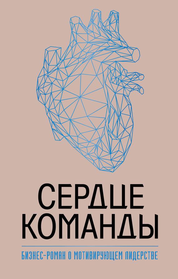 Обложка книги Сердце команды: бизнес-роман о мотивирующем лидерстве