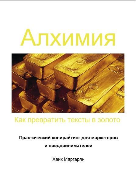 Обложка книги Алхимия. Как превратить тексты в золото