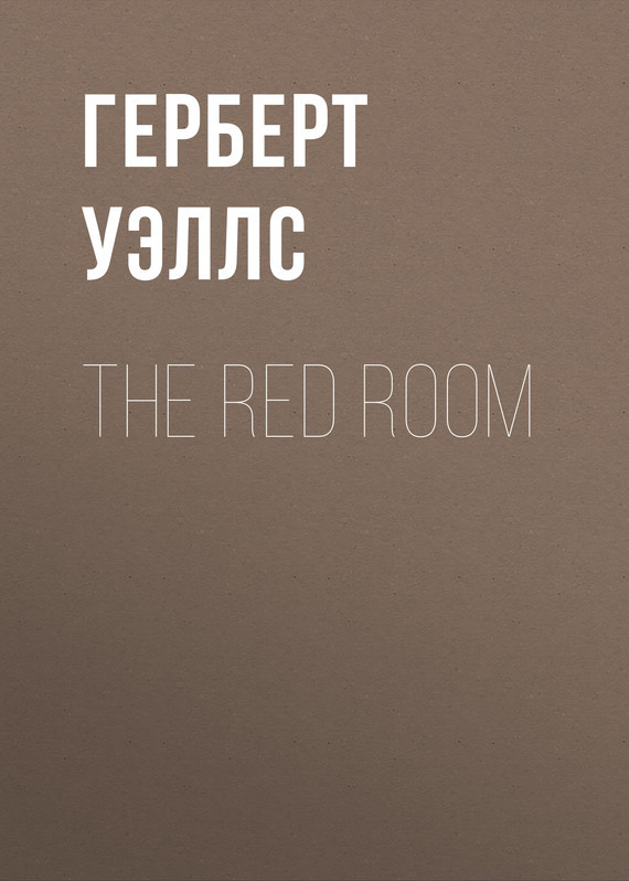 The Red Room – Герберт Уэллс