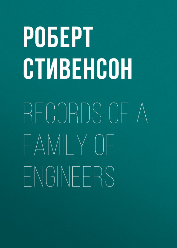 Records of a Family of Engineers – Роберт Стивенсон