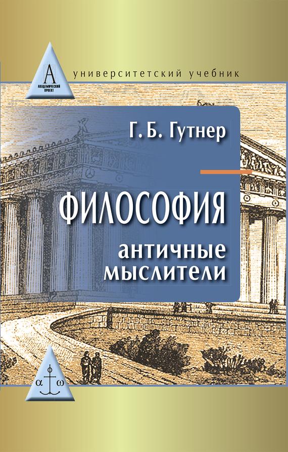 Григорий Гутнер «Философия. Античные мыслители»