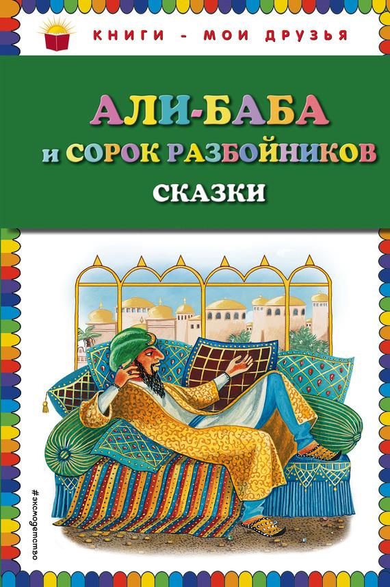 Али-Баба и сорок разбойников (сборник)