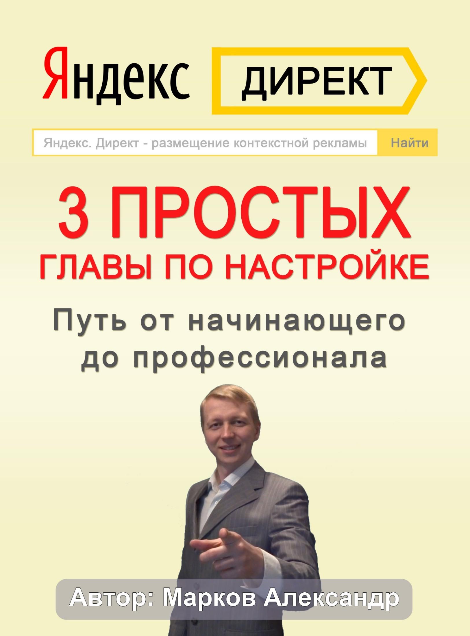 Обложка книги Яндекс.Директ. 3простых главы по настройке. Путь от начинающего до профессионала
