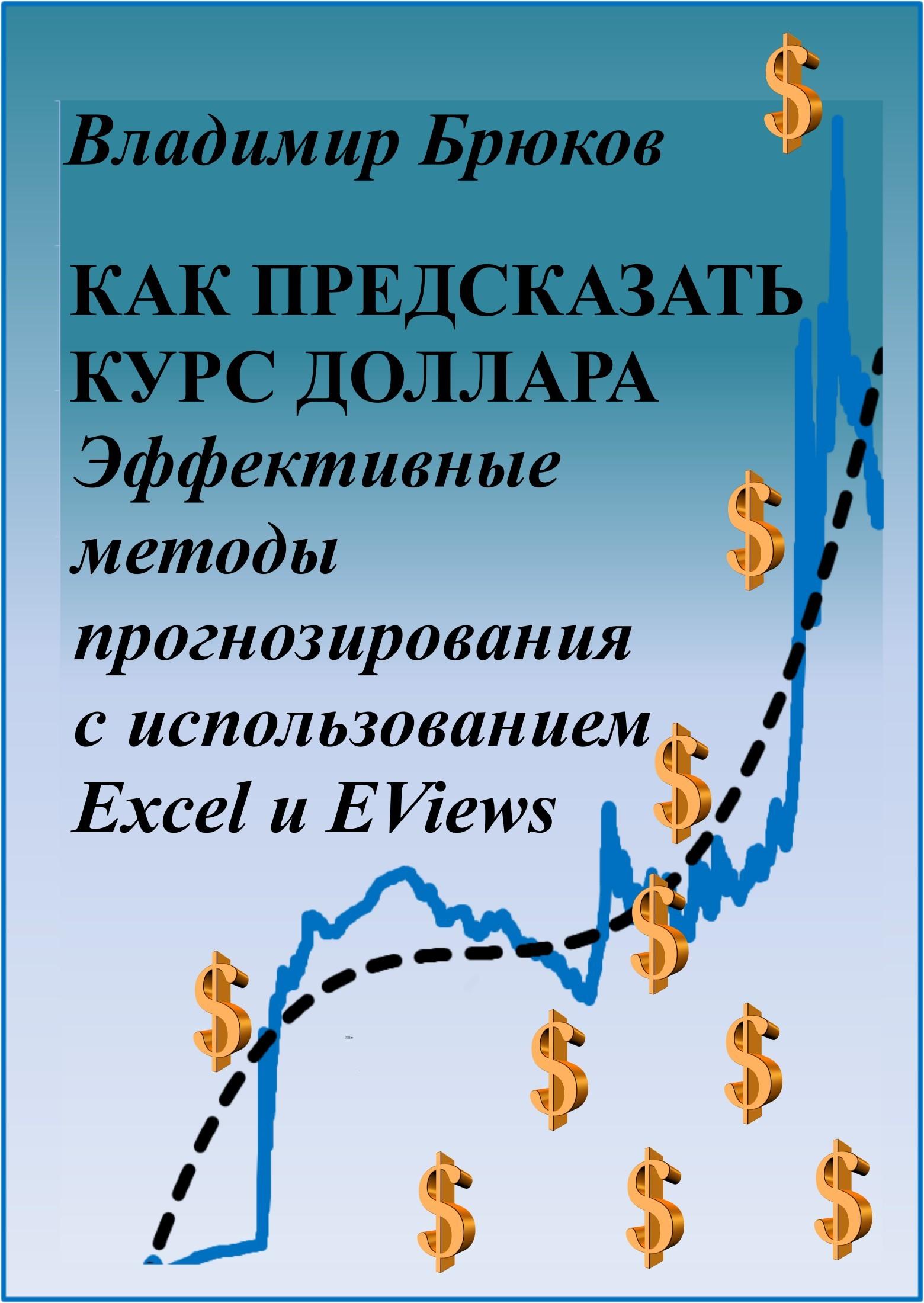 фото обложки издания Как предсказать курс доллара. Эффективные методы прогнозирования с использованием Excel и EViews