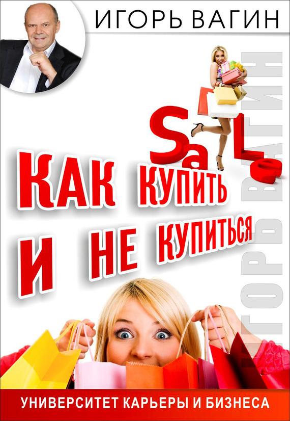 Обложка книги Как купить и не купиться. Как не дать обмануть себя при совершении покупок