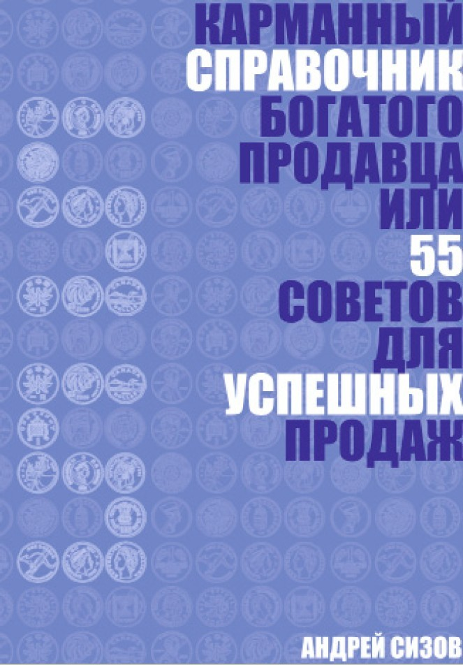 Обложка книги Карманный справочник Богатого продавца или 55 советов для успешных продаж