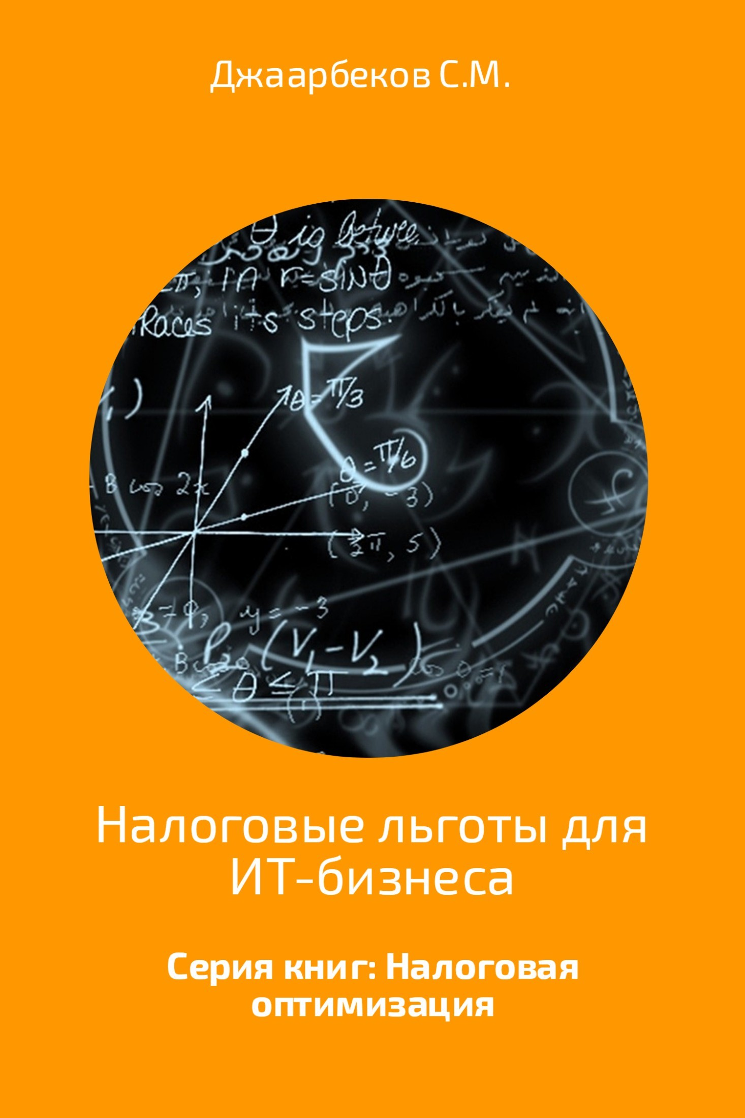 Обложка книги Налоговые льготы для ИТ-бизнеса