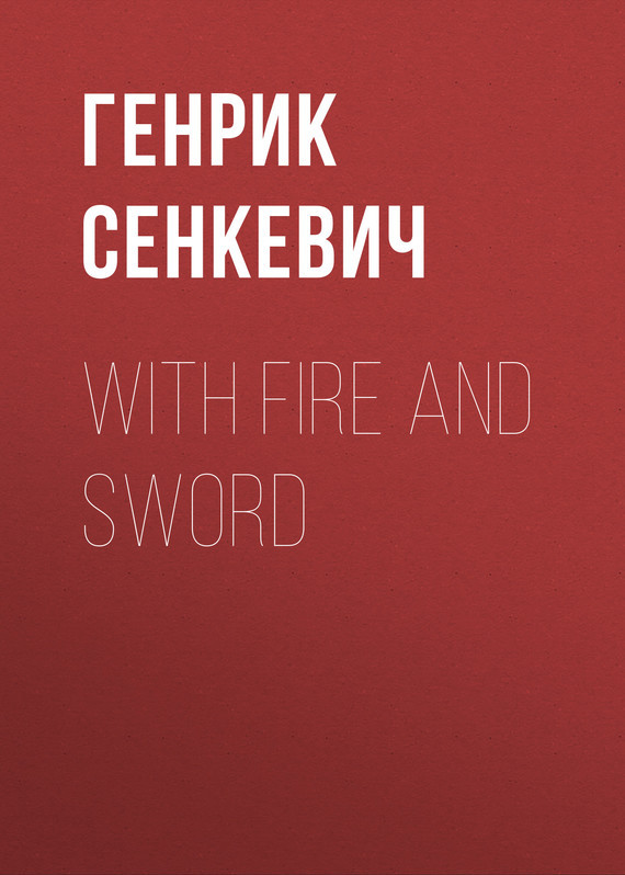 With Fire and Sword – Генрик Сенкевич