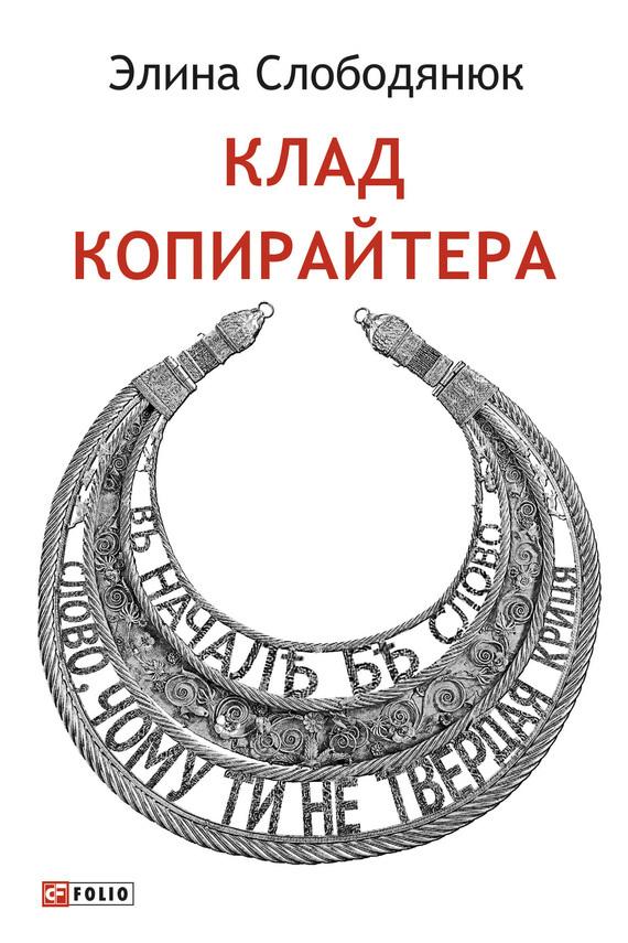 Обложка книги. Автор - Элина Слободянюк
