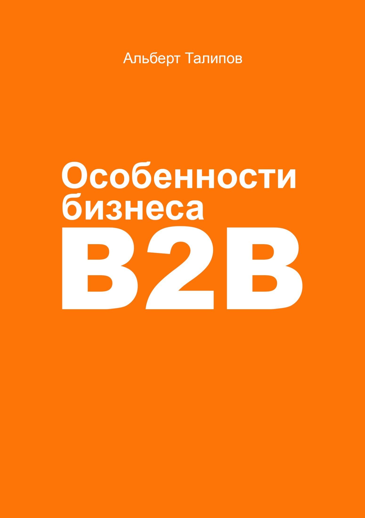 Обложка книги Особенности бизнеса b2b