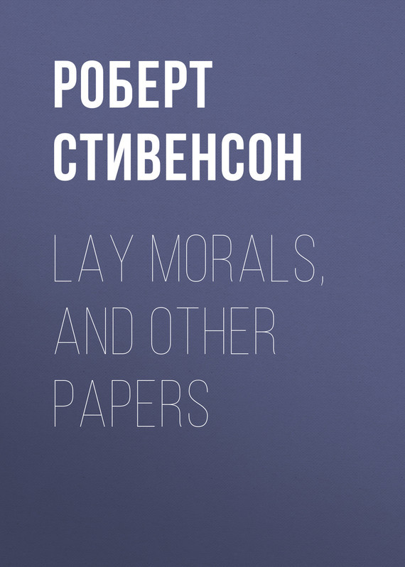 Lay Morals, and Other Papers – Роберт Стивенсон
