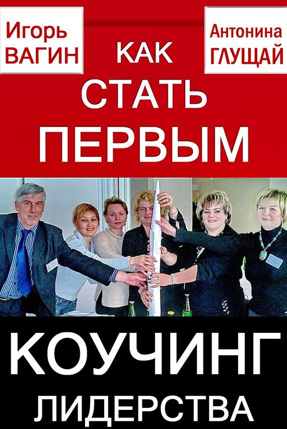 Обложка книги. Автор - Игорь Вагин