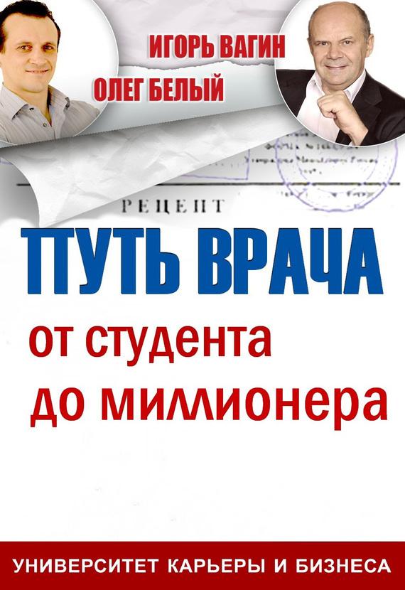 Обложка книги. Автор - Олег Белый