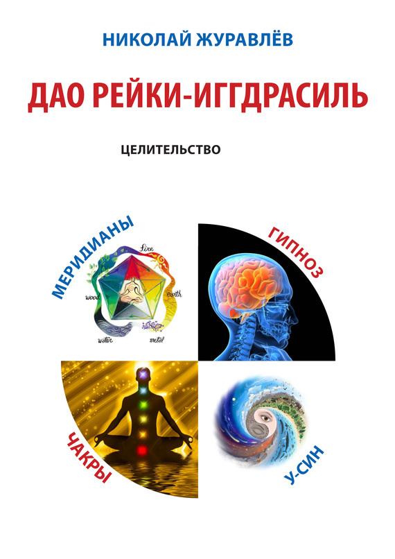 Николай Журавлев «Дао Рейки-Иггдрасиль. Блок «Целительство»»