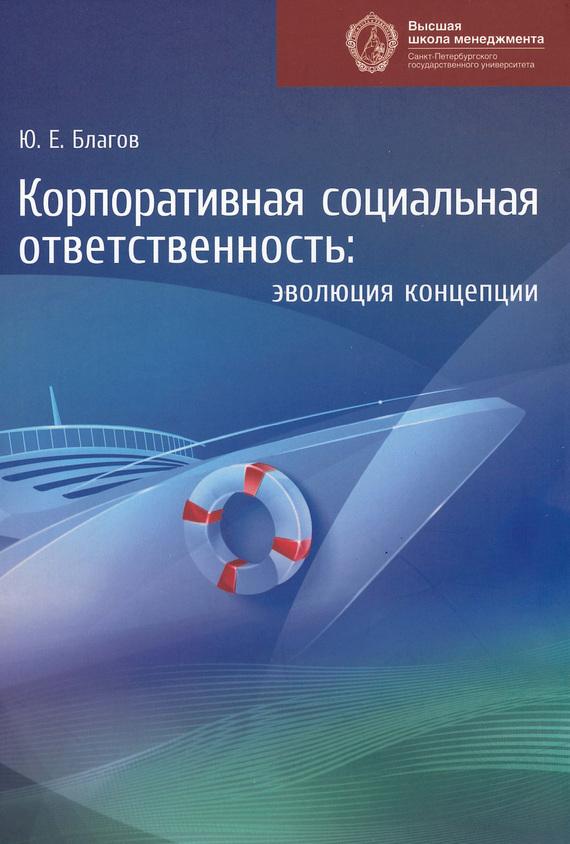 Обложка книги Корпоративная социальная ответственность. Эволюция концепции