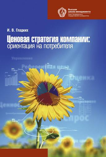 Обложка книги Ценовая стратегия компании. Ориентация на потребителя