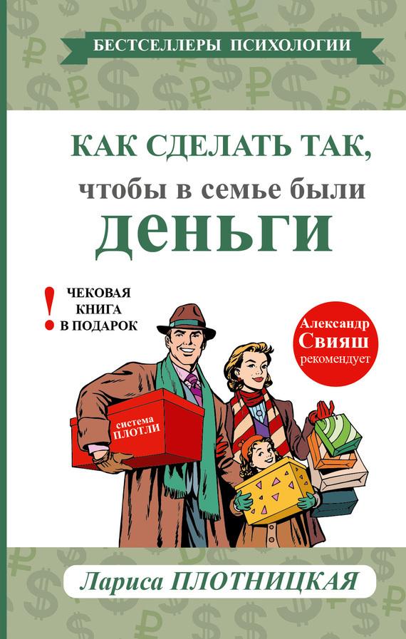 Обложка книги. Автор - Плотницкая Лариса