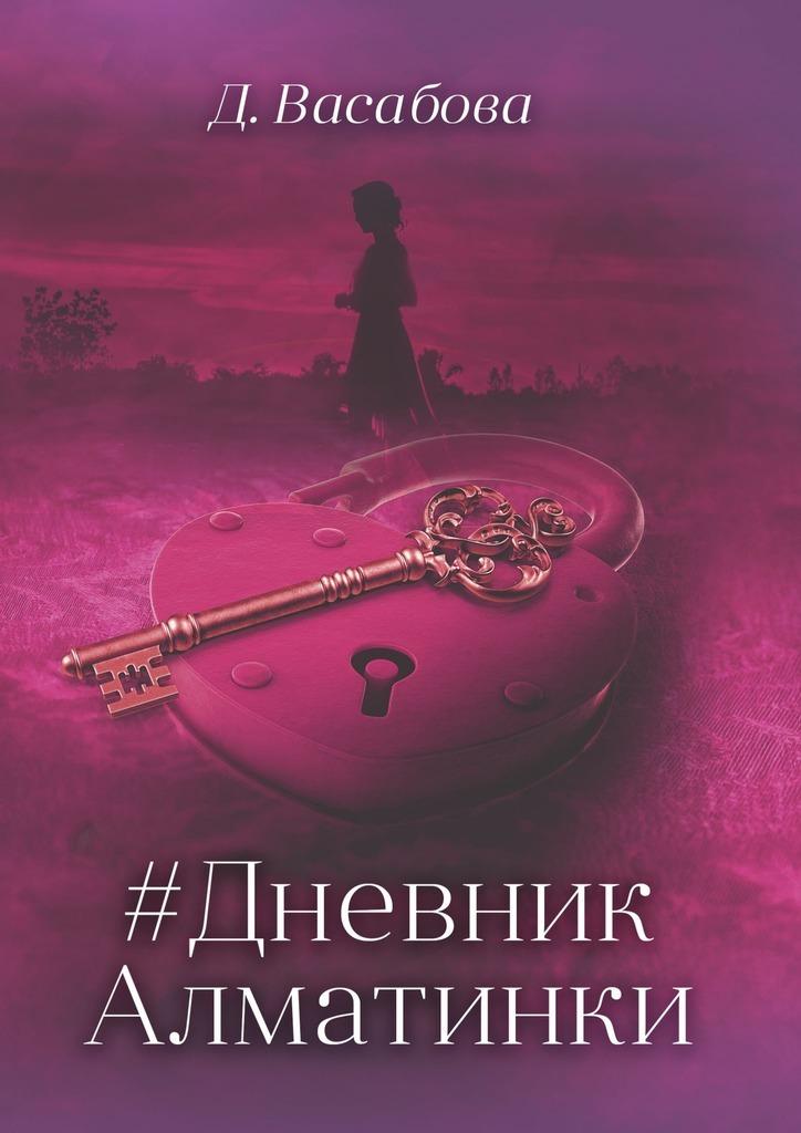 #Дневник Алматинки
