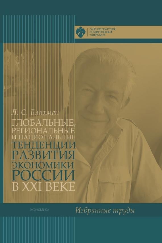 Обложка книги. Автор - Леонид Бляхман
