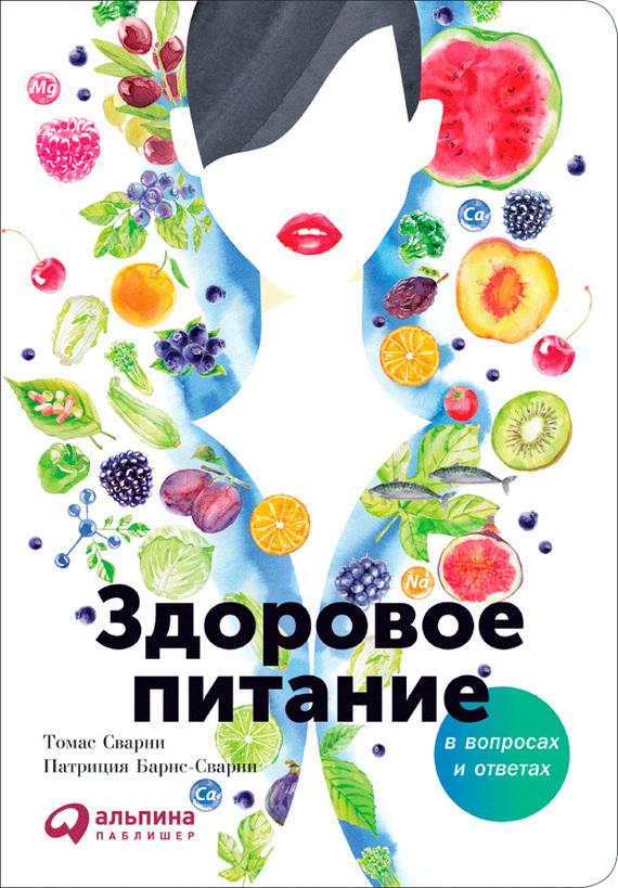 Томас Сварни, Патриция Барнс-Сварни «Здоровое питание в вопросах и ответах»